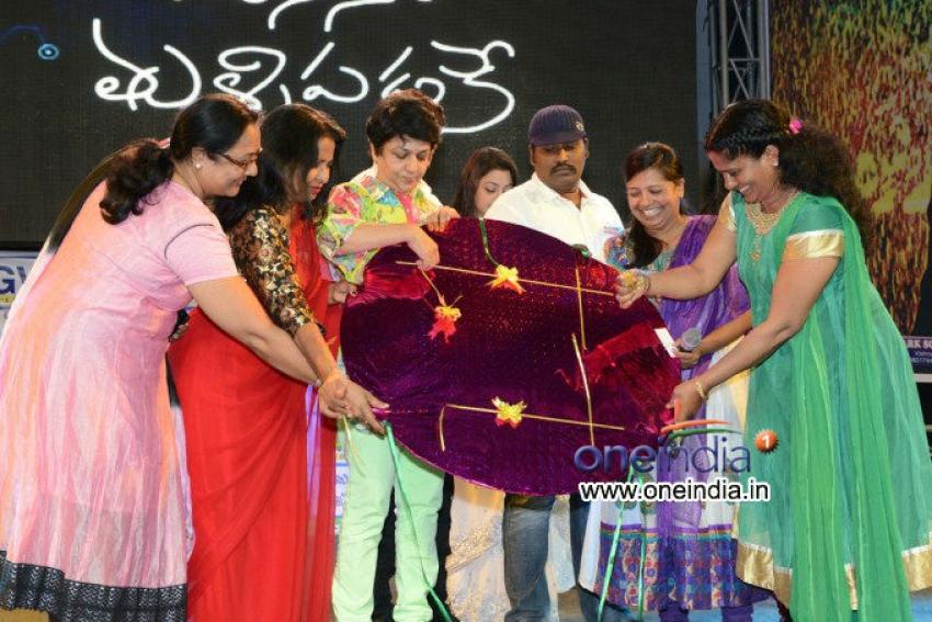 Manasa Thullipadake Audio Launch Photos