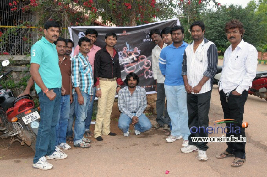 Benki Kaddi Film Muhurat Photos