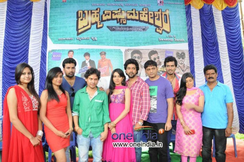 Brahma Vishnu Maheshwara Film Launch Photos