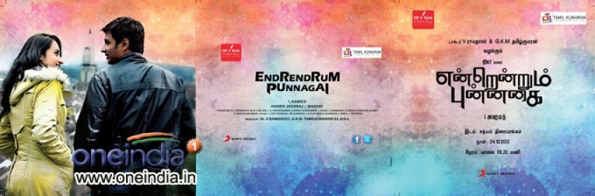 Endrendrum Punnagai Audio Launch Invitation Photos