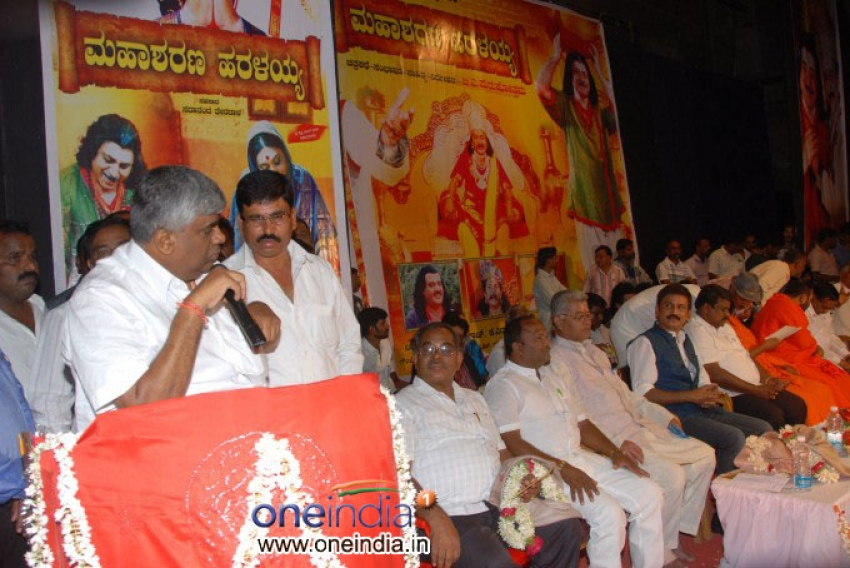 Mahasharana Haralayya Film Audio Release Photos