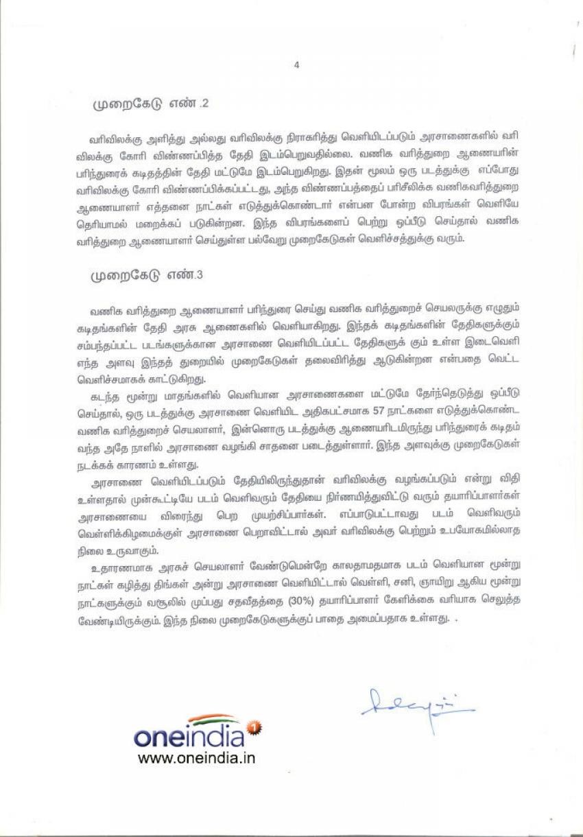 Udhayanidhi Stalin Statement Regarding Tax Free Photos