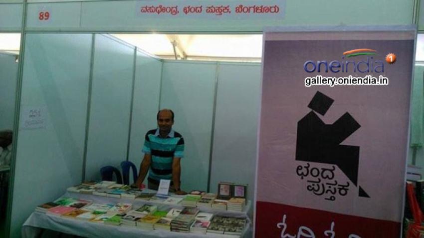 80th Kannada Sahitya Sammelana Madikeri, Kodagu Photos