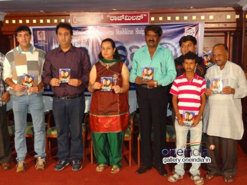 Ee Ebbani Movie Audio Release Photos