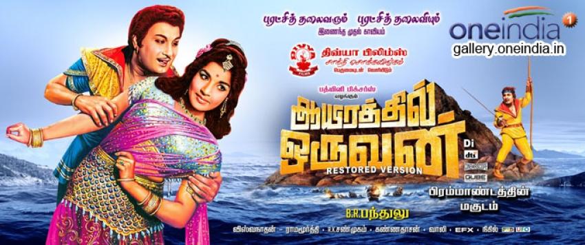 aayirathil oruvan hd full movie free downloadk