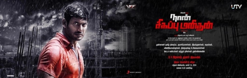 Naan Sigappu Manithan Audio Launch Invitation Covers Photos