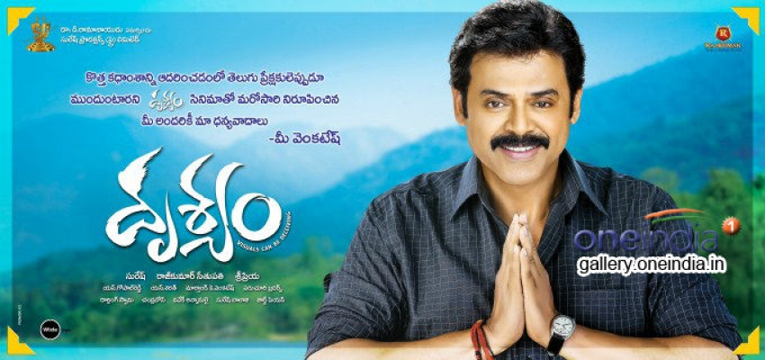 Drushyam Photos