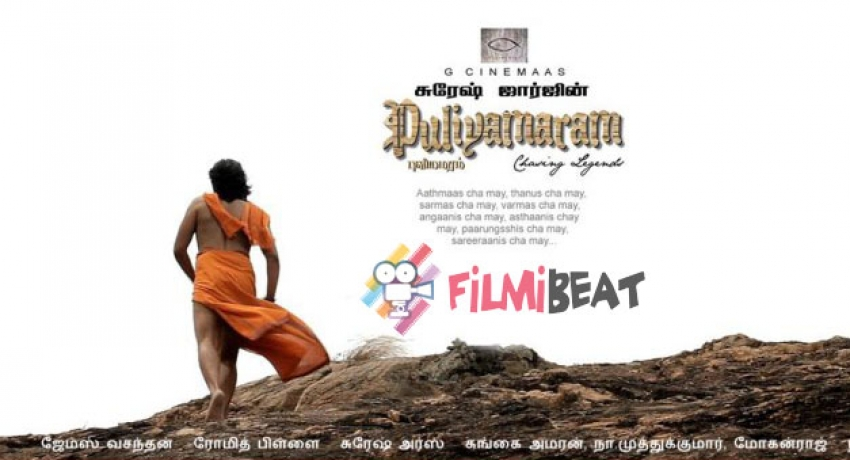 Puliyamaram Photos