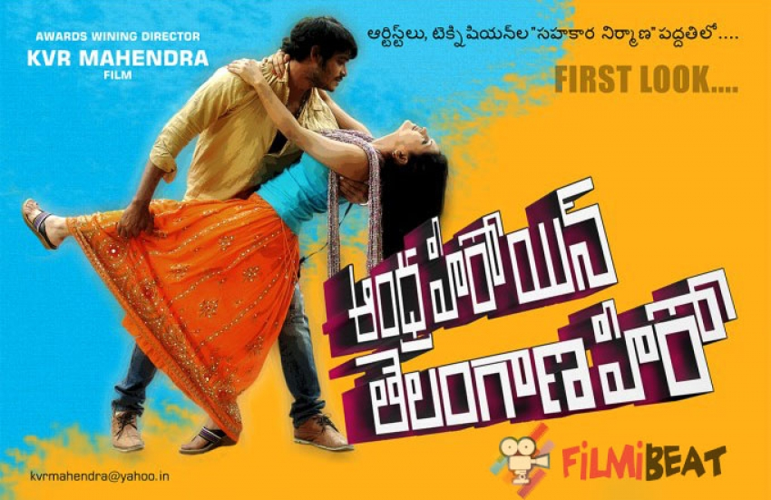 Andhra Heroine Telangana Hero Photos