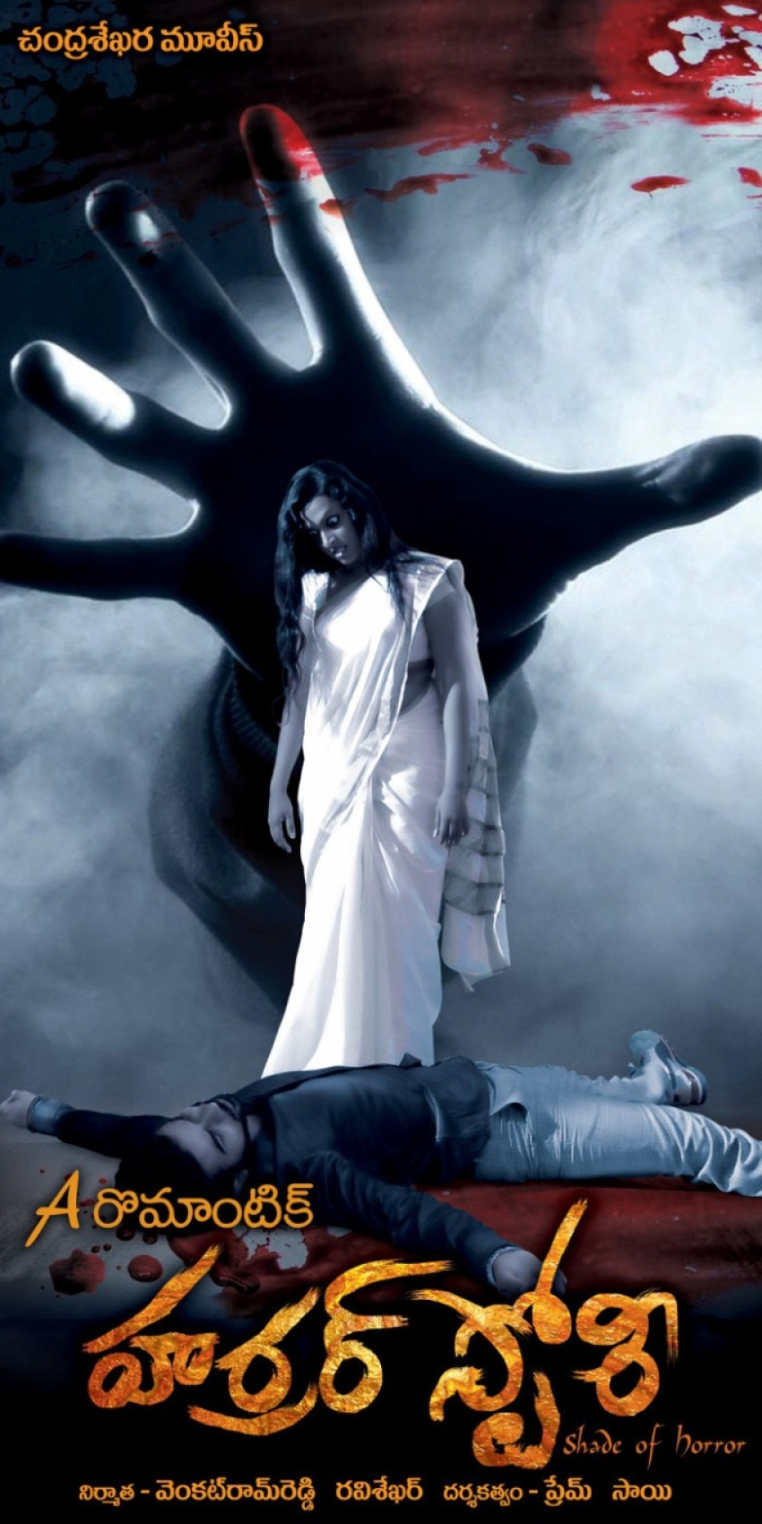 A Romantic Horror Story Photos