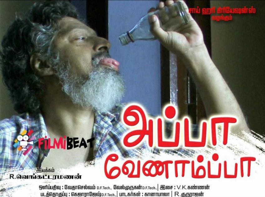 Appa Venaampa Photos