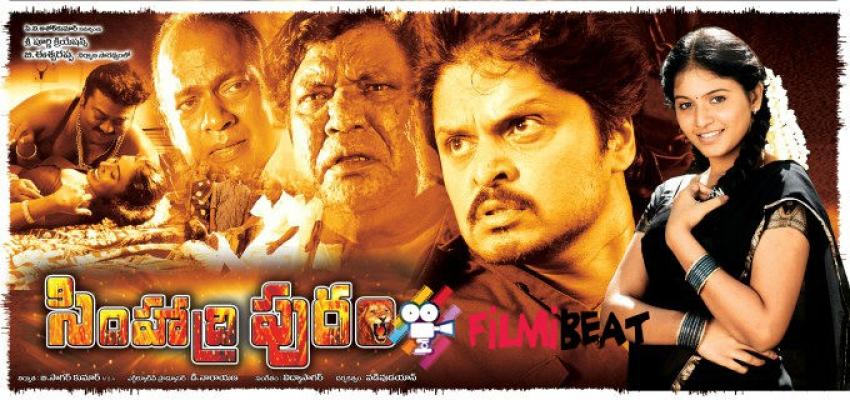 Simhadripuram Photos