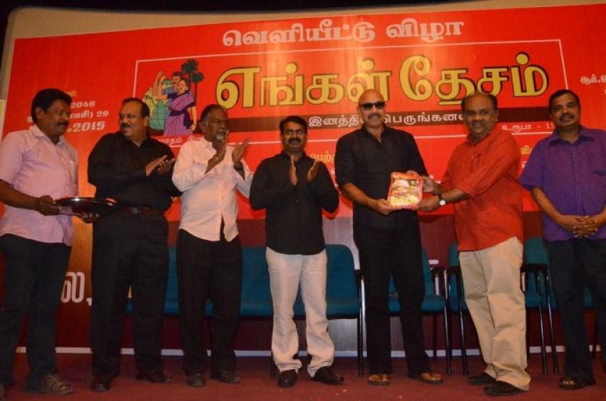 Engal Desam Book Launch Photos
