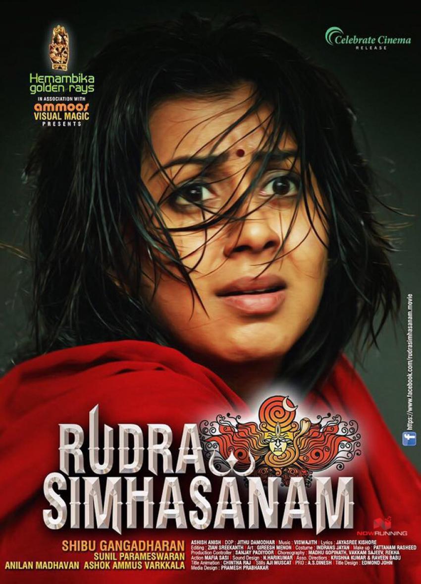 Rudra Simhasanam Photos
