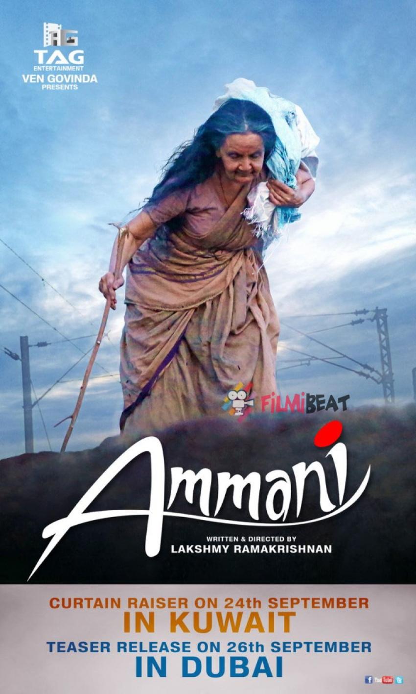 Ammani Photos