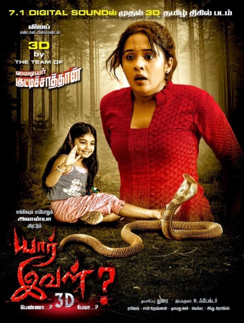 Sivi Tamil Horror Movie Download