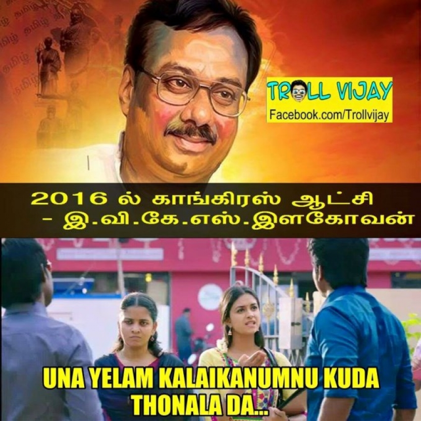 Most Popular Funny Memes Of Tamil 2015 Photos