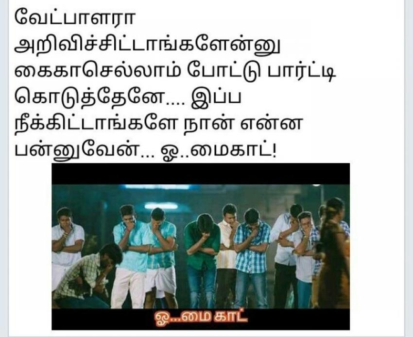 Tamil Nadu Election Memes 2016 Photos