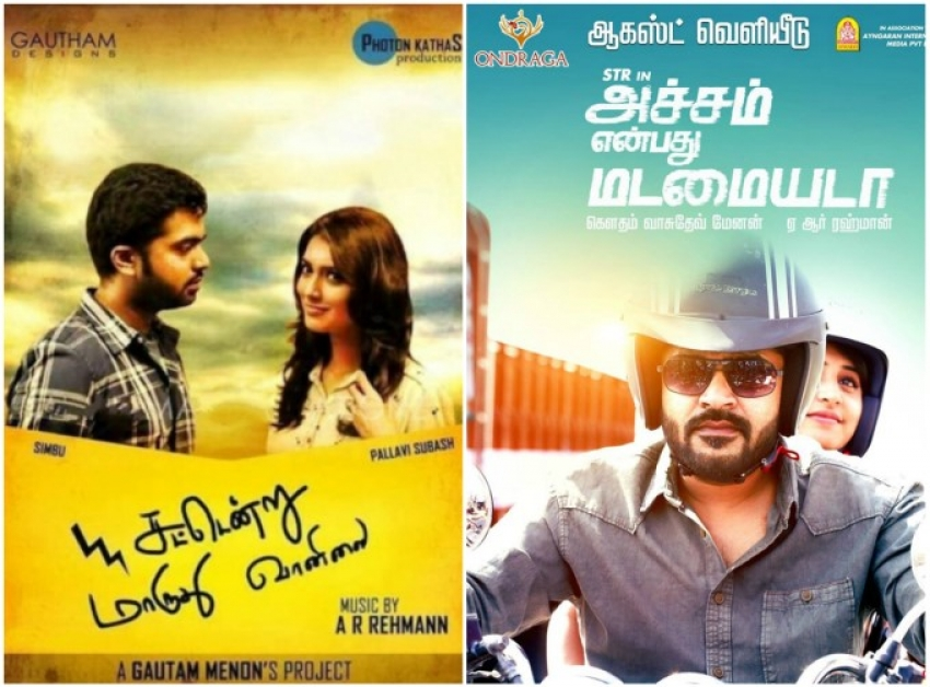 indian movies original titles before change photos filmibeat  sattendru maaruthu vaanilai teaser games.php #7