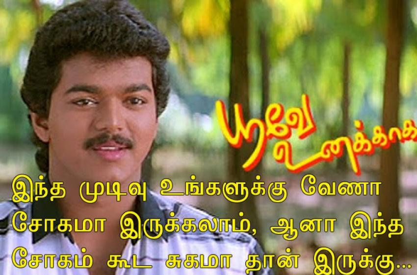 Vijay feeling dialogue free download.