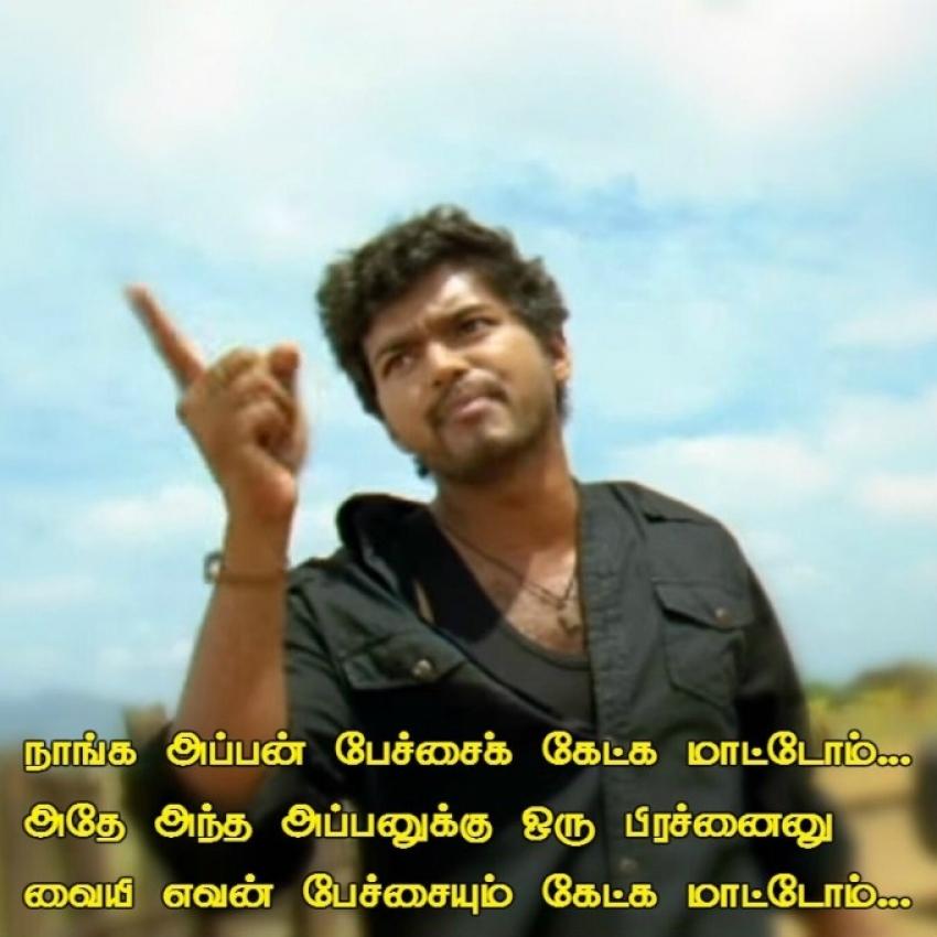 Vijay movie love dialogue download: repeat-blown. Gq.