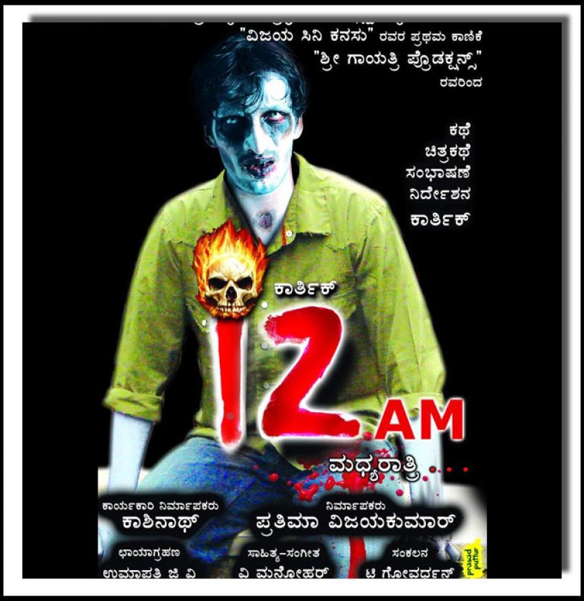 List Of Horror Kannada Movies Photos