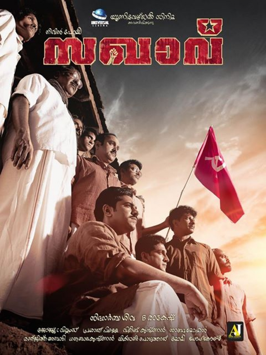 Sakhavu Photos