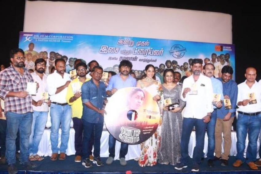 Andaava Kanom Audio Launch Photos