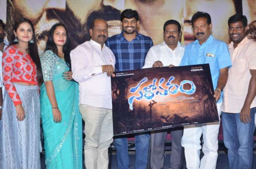 Sarovaram Teaser Launch Photos