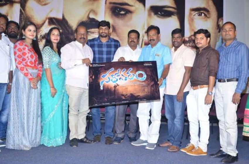 Sarovaram Teaser Launch Photos