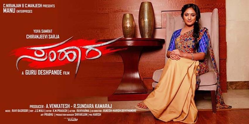 Samhaara Photos