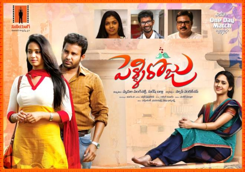 Pelli Roju Photos Hd Images Pictures Stills First Look Posters