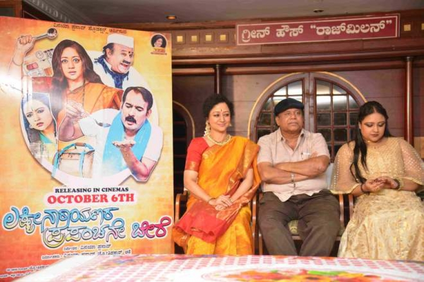 lakshminarayanara Prapanchane Bere Press Meet Photos