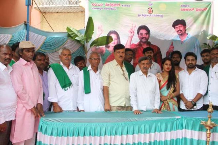 Karnataka Rajya Raitha Photos