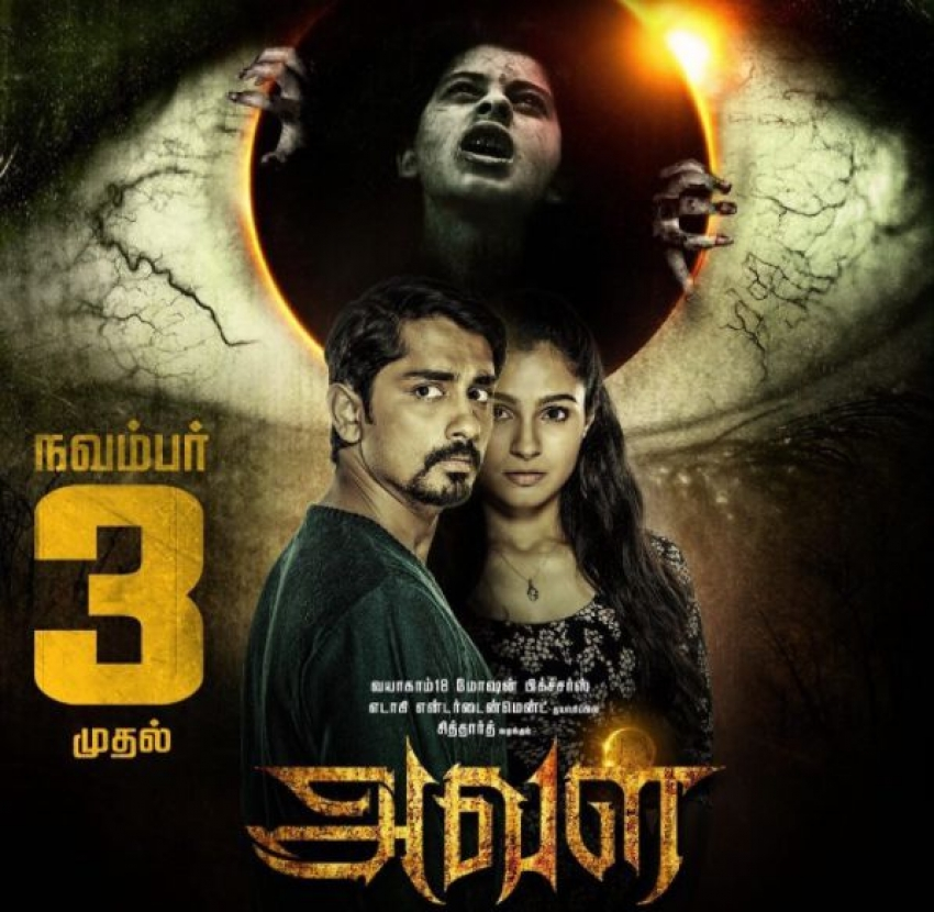 Horror Movies 2017 In Tamil — TTCT