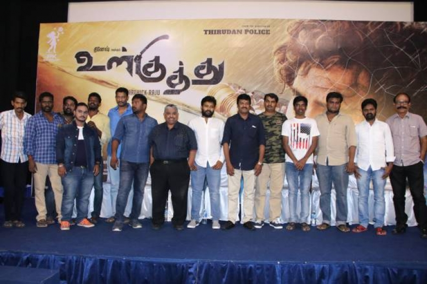 Ulkuthu Press Meet Photos