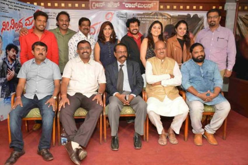 Neenillada Male Press Meet Photos