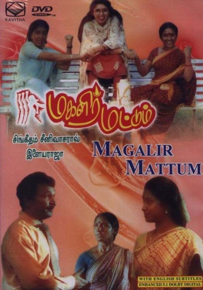 Must Watch Tamil Movies For Women Photos
