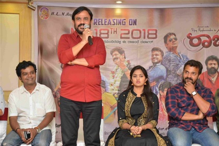 Raja Loves Radhe Movie Press Meet Photos