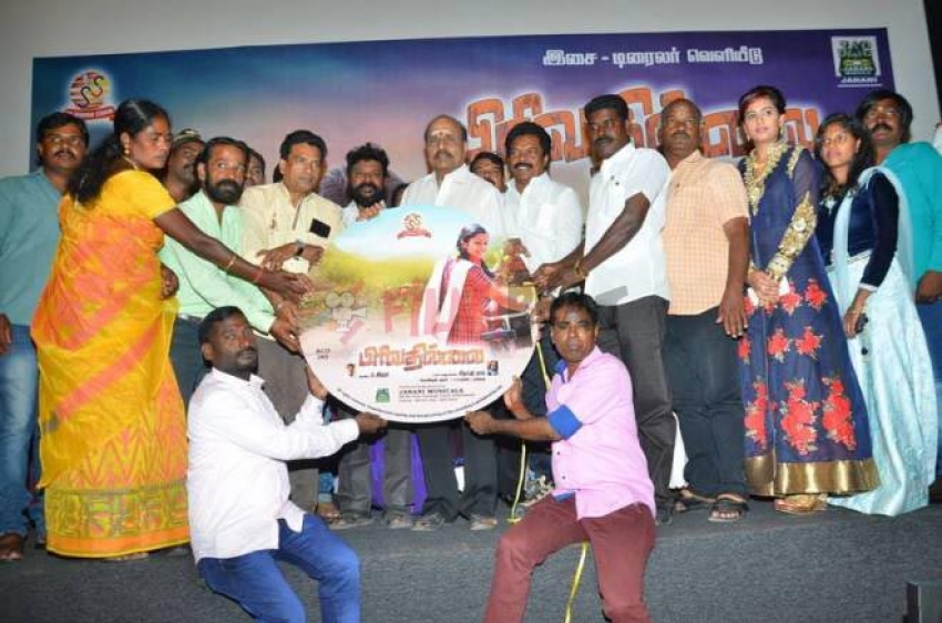 Pirivathillai Movie Audio And Trailer Launch Photos