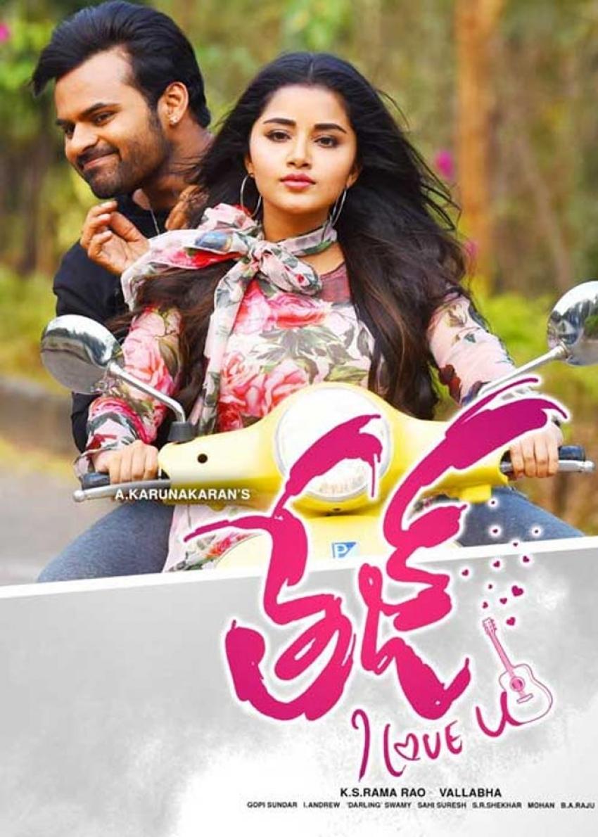 tej i love you movie hd telugu download