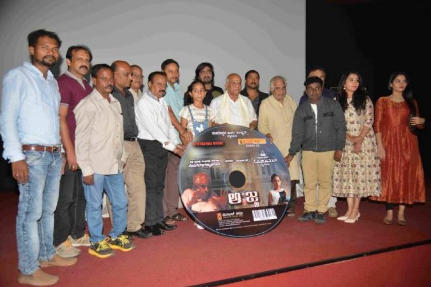 Ajja Kannada Movie Audio Release Photos