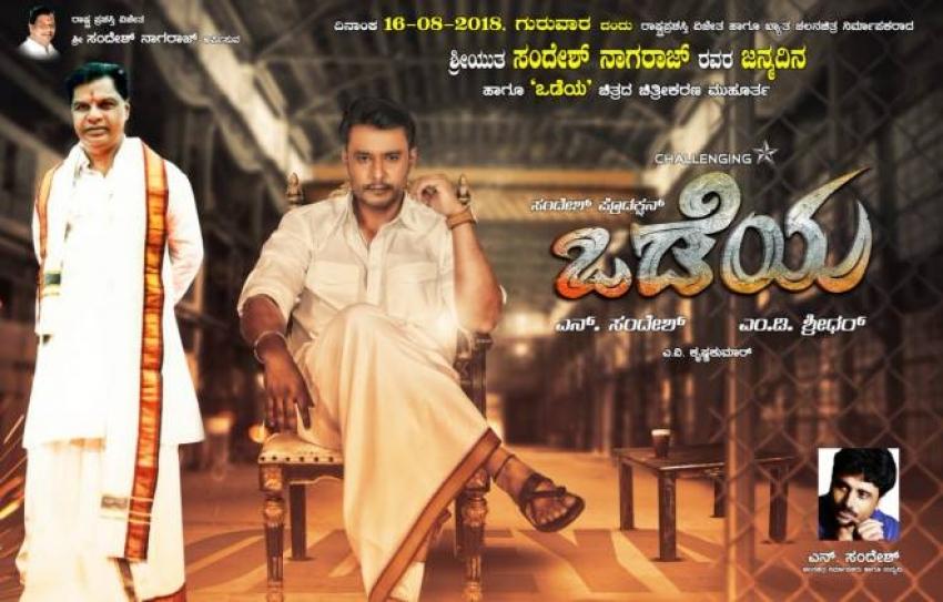 Odeya Kannada Movie Mohurtha Photos
