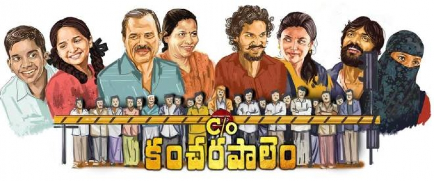 Care Of  Kancharapalem Photos