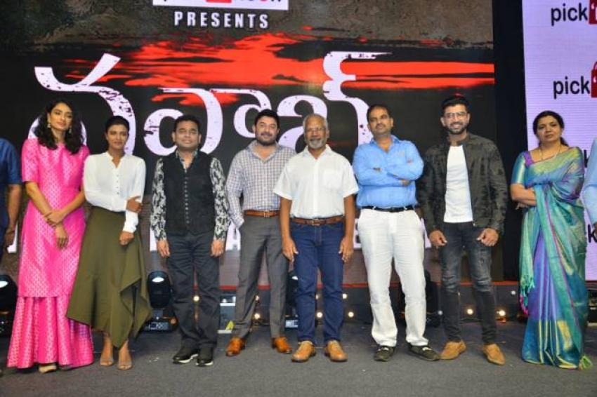 Nawab Pre Release Event Photos