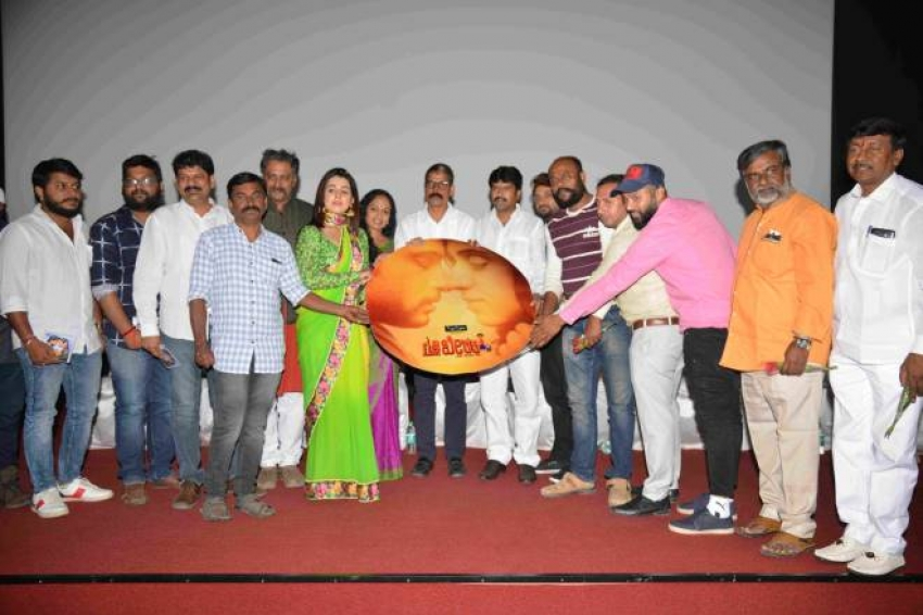 Galli Bekery Movie Audio Release Photos