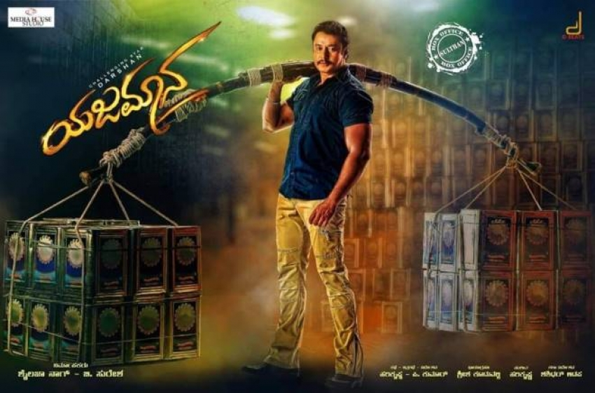 Image result for yajaman darshana