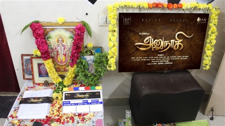 Anunagi Movie Pooja Photos