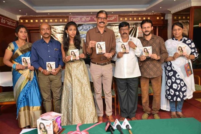CHITTE  - Bhavageethe Album Release Photos