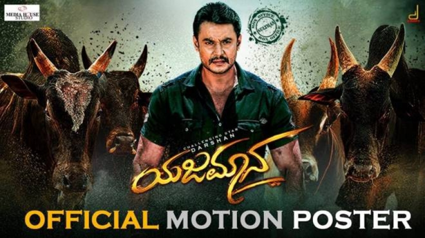 Yajamana Photos